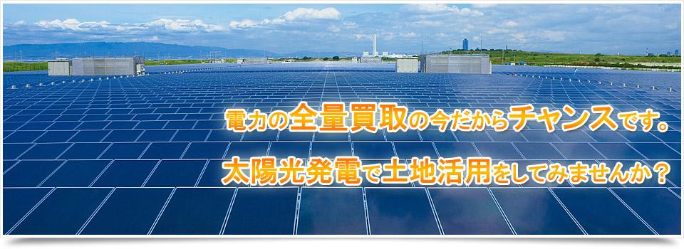太陽光発電の土地活用のご提案は太陽電設株式会社